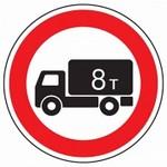 Запрет проезда грузового транспорта